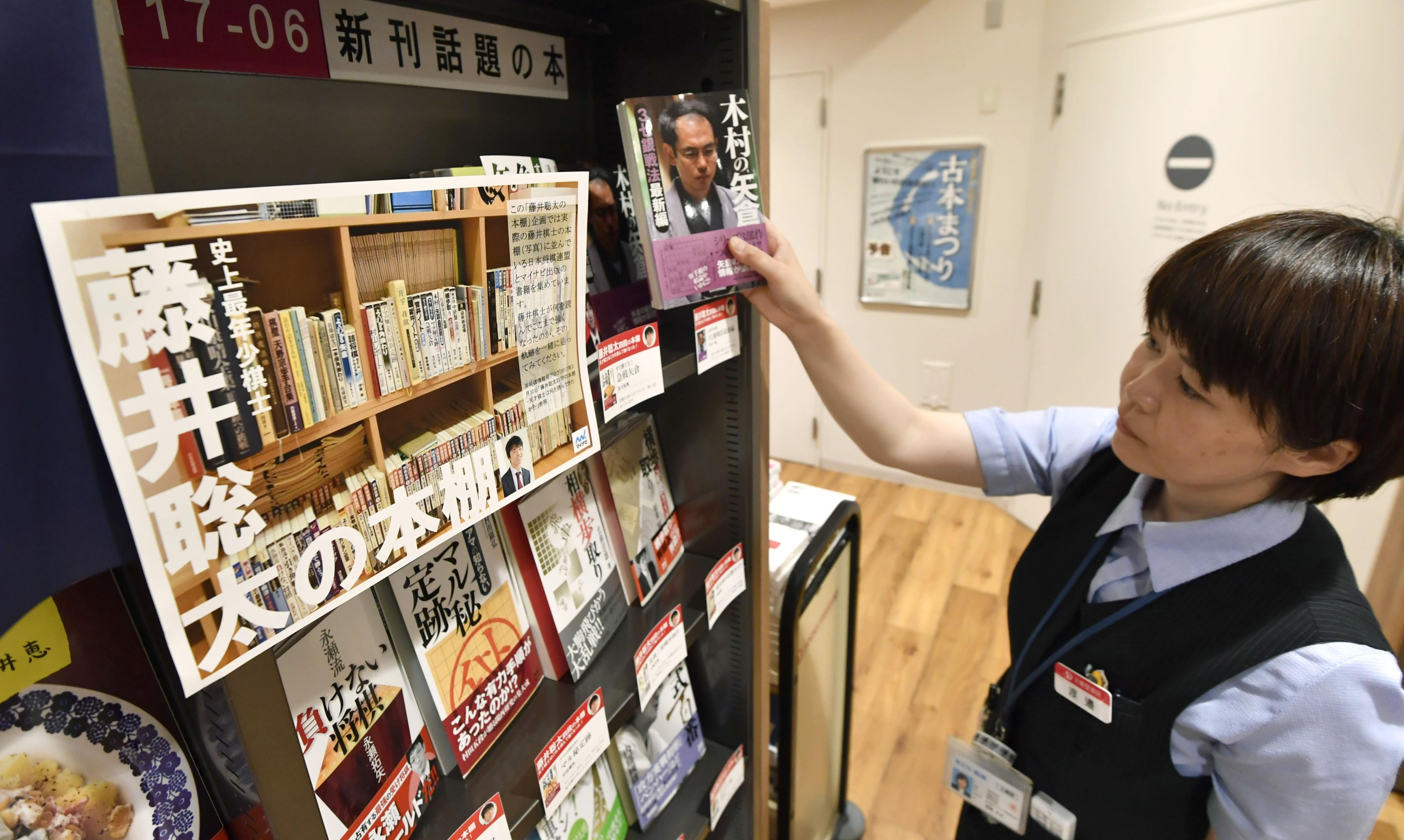 Shogi-related books selling well thanks to Fujii's success