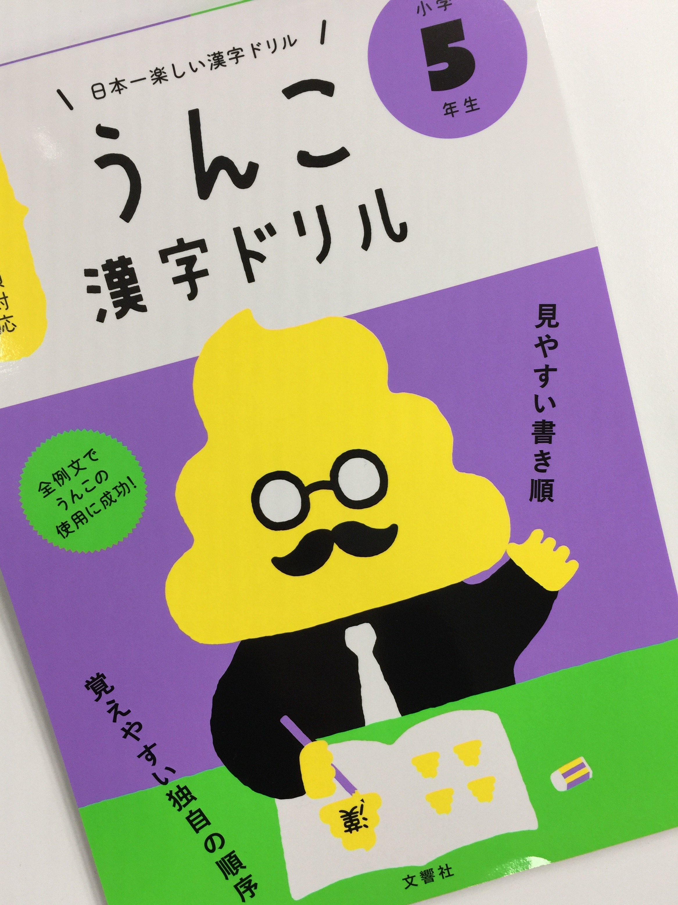 Poop popularizing the study of kanji among japanese children in the fourth graders edition the book teaches the kanji character used in the buycottarizona Image collections