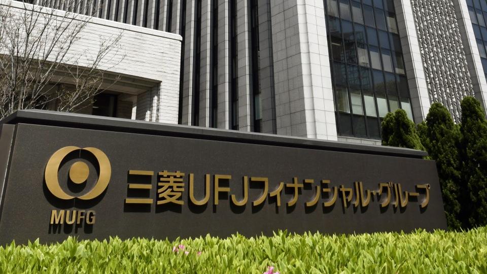 english.kyodonews.net: M'bishi UFJ to donate 400 mil. yen to Southeast Asian students
