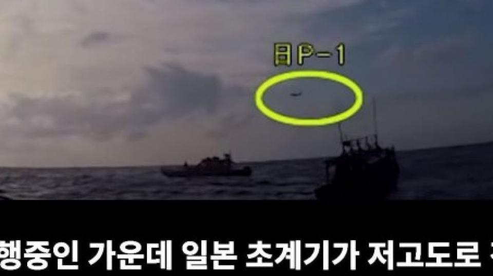 Japan concludes S  Korean claim over radar lock-on is