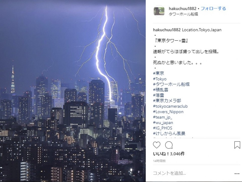 How to say thunderstorm in japanese