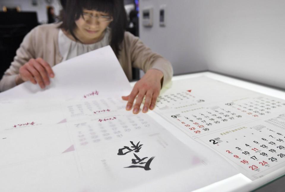 Japan's new era named