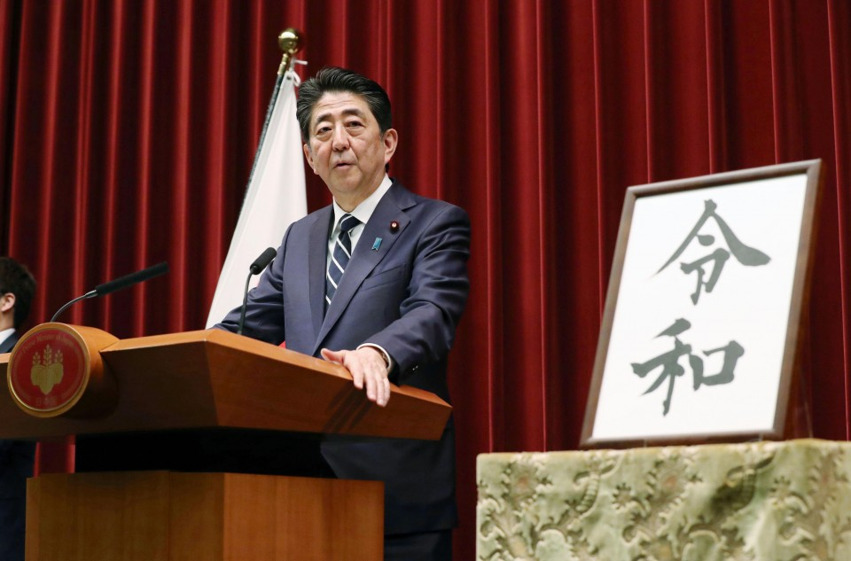 Japan explains meaning of name of new era Reiwa amid confusion